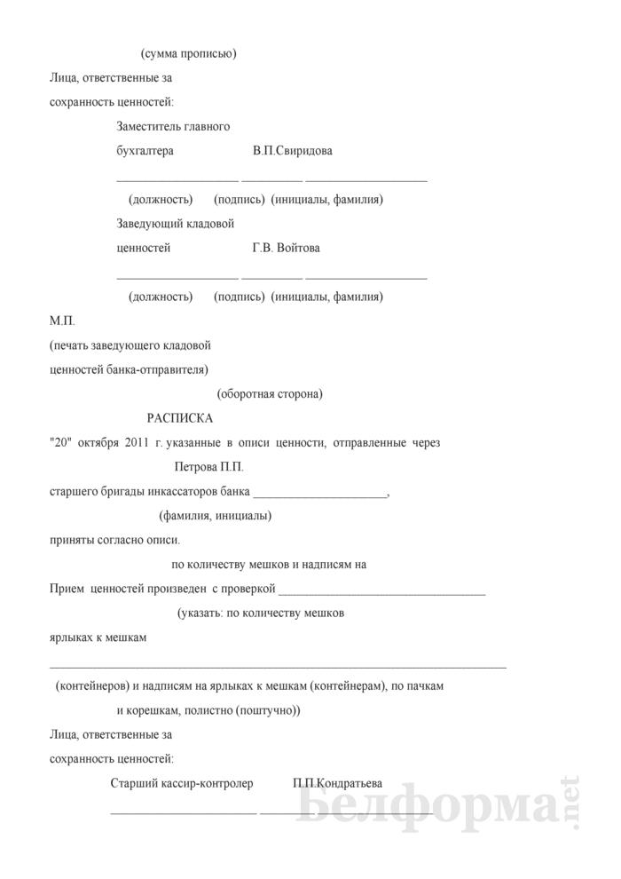 Образец заполнения сопроводительной описи при отправке обмененных банкнот Национального банка Республики Беларусь структурным подразделением. Страница 3