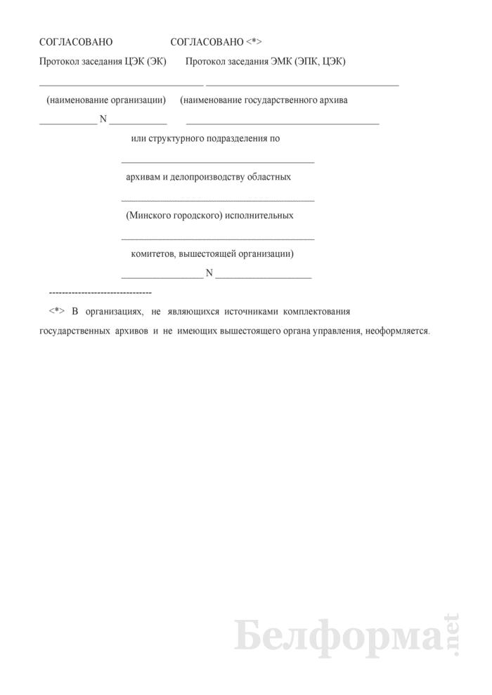 Форма номенклатуры дел организации. Страница 2