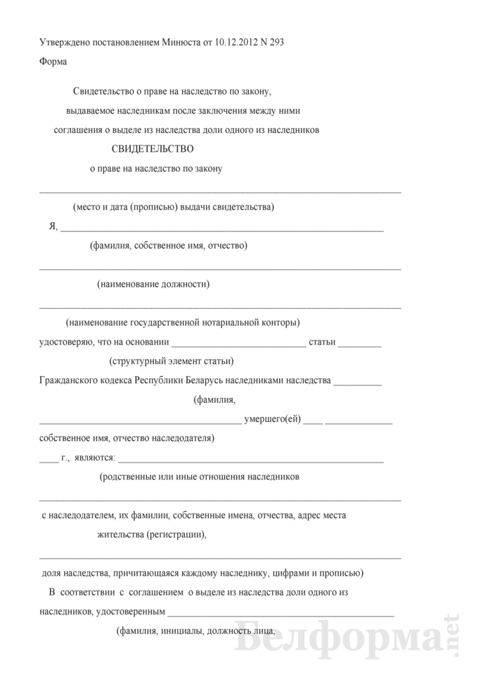 Свидетельство о праве на наследство по закону, выдаваемое наследникам после заключения между ними соглашения о выделе из наследства доли одного из наследников. Страница 1