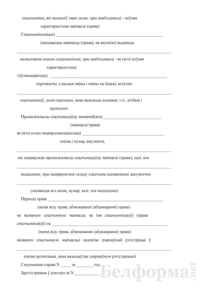 Свидетельство о праве на наследство по закону, выдаваемое наследникам после заключения между ними соглашения о выделе из наследства доли одного из наследников. Страница 5