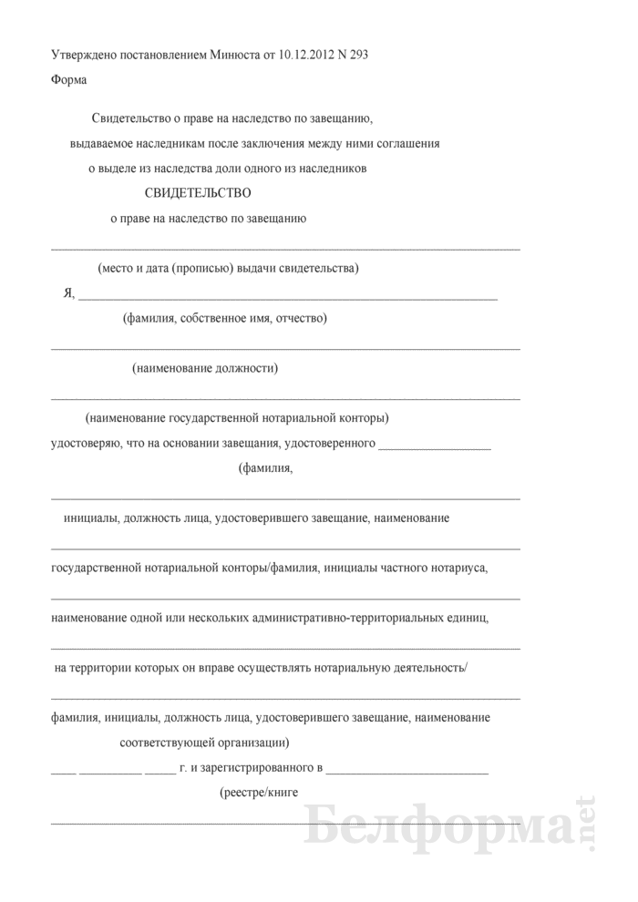 Свидетельство о праве на наследство по завещанию, выдаваемое наследникам после заключения между ними соглашения о выделе из наследства доли одного из наследников. Страница 1