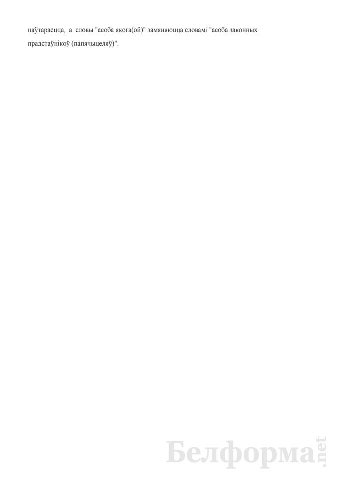 Удостоверительная надпись на договоре об отчуждении недвижимого имущества, заключенном физическими лицами, которые (одно из которых) действуют с согласия законного представителя, попечителя. Страница 5