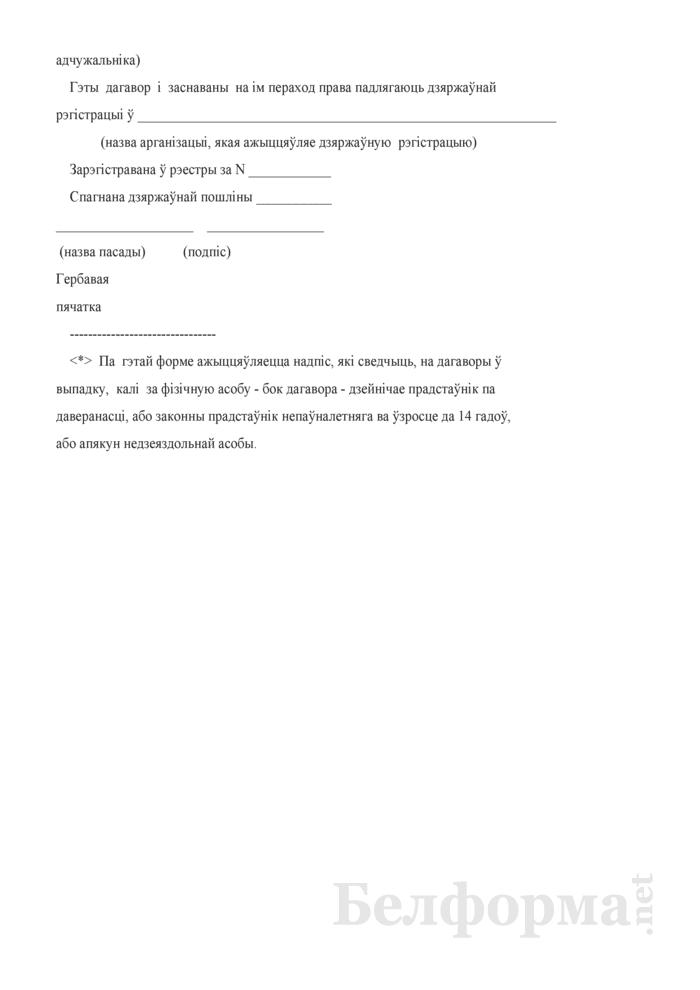 Удостоверительная надпись на договоре об отчуждении недвижимого имущества, заключенном юридическим лицом и физическим лицом, от имени которого действует представитель. Страница 3