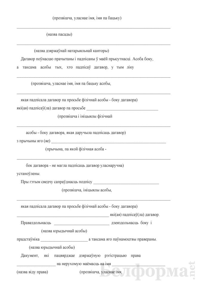 Удостоверительная надпись на договоре об отчуждении недвижимого имущества, заключенном юридическим лицом и физическим лицом, которое не может собственноручно подписать договор ввиду физических недостатков, болезни или неграмотности. Страница 3