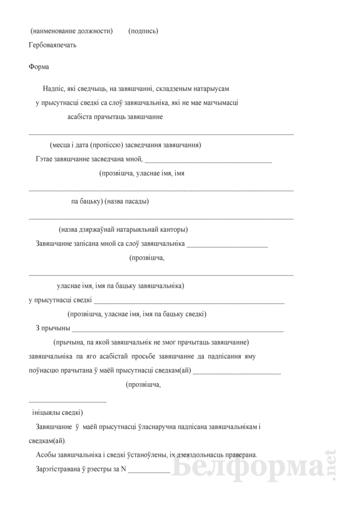 Удостоверительная надпись на завещании, составленном нотариусом в присутствии свидетеля со слов завещателя, не имеющего возможности лично прочитать завещание. Страница 2