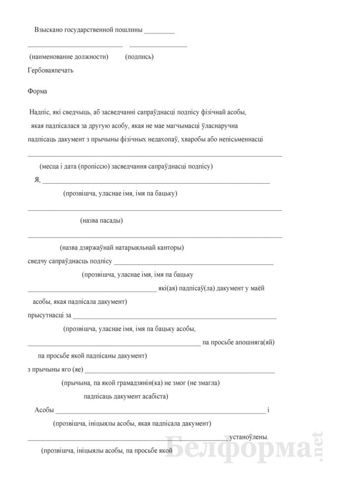 Удостоверительная надпись о свидетельствовании подлинности подписи физического лица, подписавшегося за другое лицо, не имеющее возможности собственноручно подписать документ ввиду физических недостатков, болезни или неграмотности. Страница 2