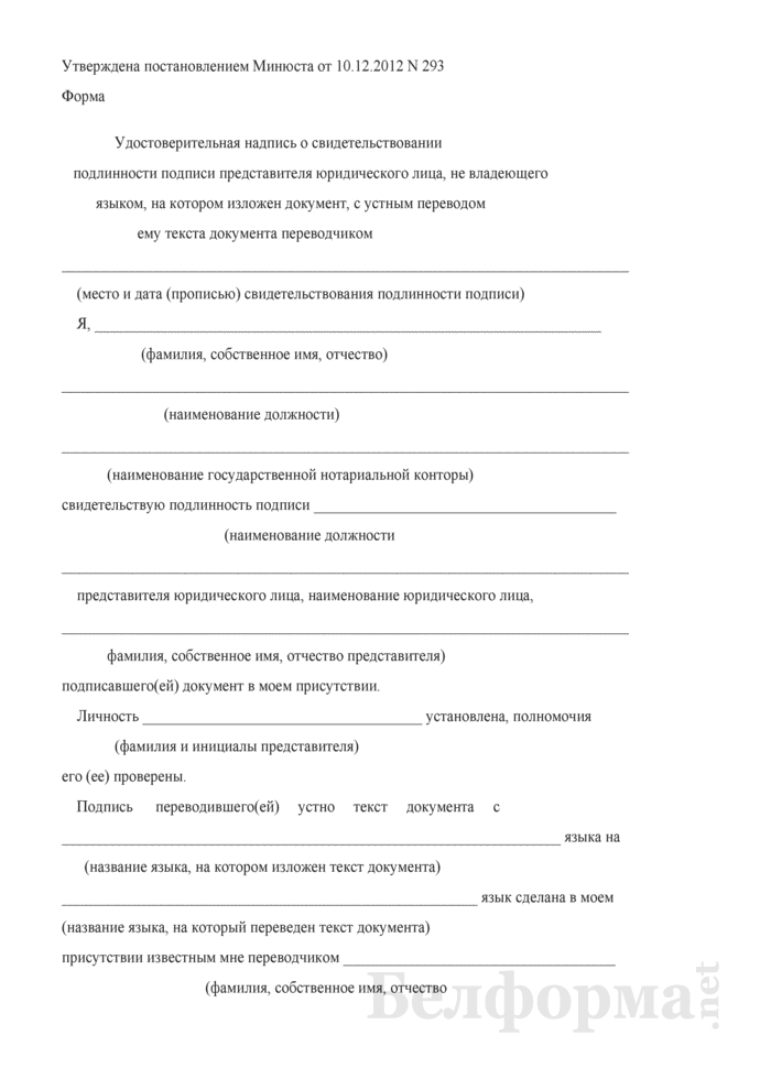 Удостоверительная надпись о свидетельствовании подлинности подписи представителя юридического лица, не владеющего языком, на котором изложен документ, с устным переводом ему текста документа переводчиком. Страница 1