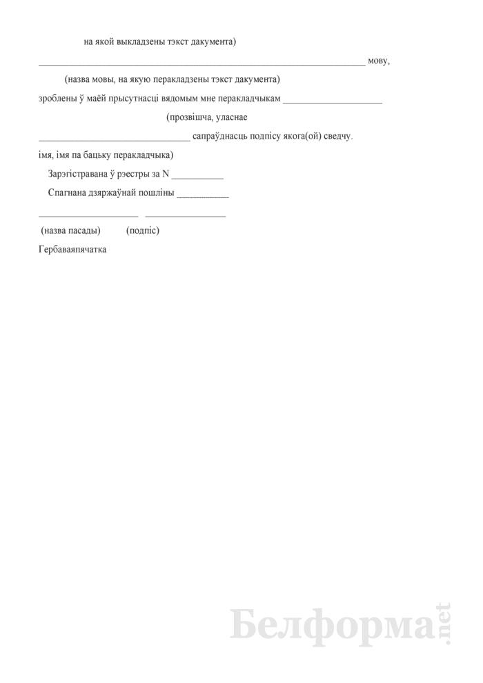 Удостоверительная надпись о свидетельствовании подлинности подписи представителя юридического лица, не владеющего языком, на котором изложен документ, с устным переводом ему текста документа переводчиком. Страница 3