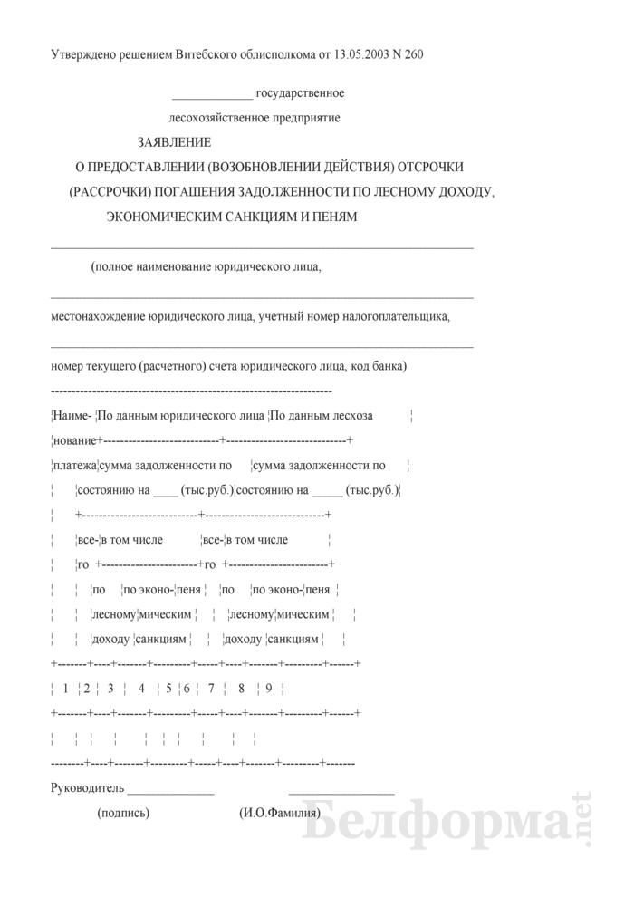 Заявление о предоставлении (возобновлении действия) отсрочки (рассрочки) погашения задолженности по лесному доходу, экономическим санкциям и пеням. Страница 1