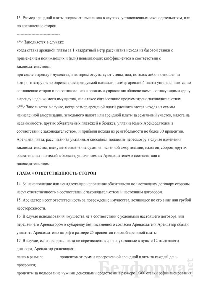 Договор аренды капитальных строений (зданий, сооружений), изолированных помещений, машино-мест, их частей, находящихся в собственности Минской области (Форма). Страница 6