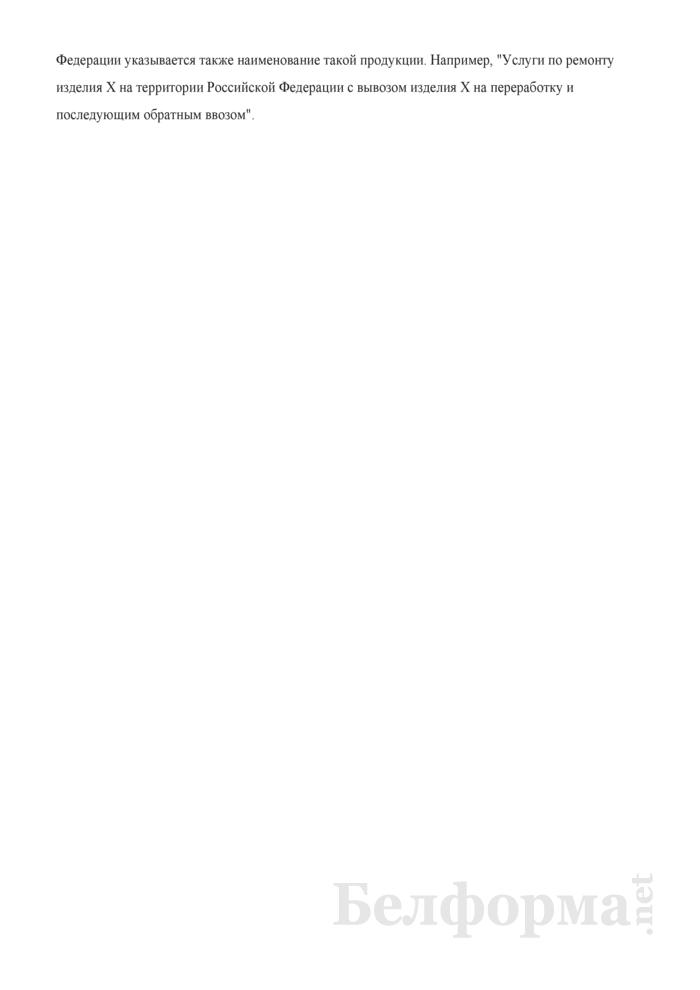 Белорусский перечень на ввоз продукции военного назначения в Республику Беларусь из Российской Федерации. Страница 2