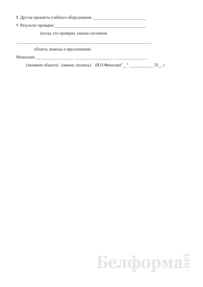 Формуляр учебного объекта. Страница 2