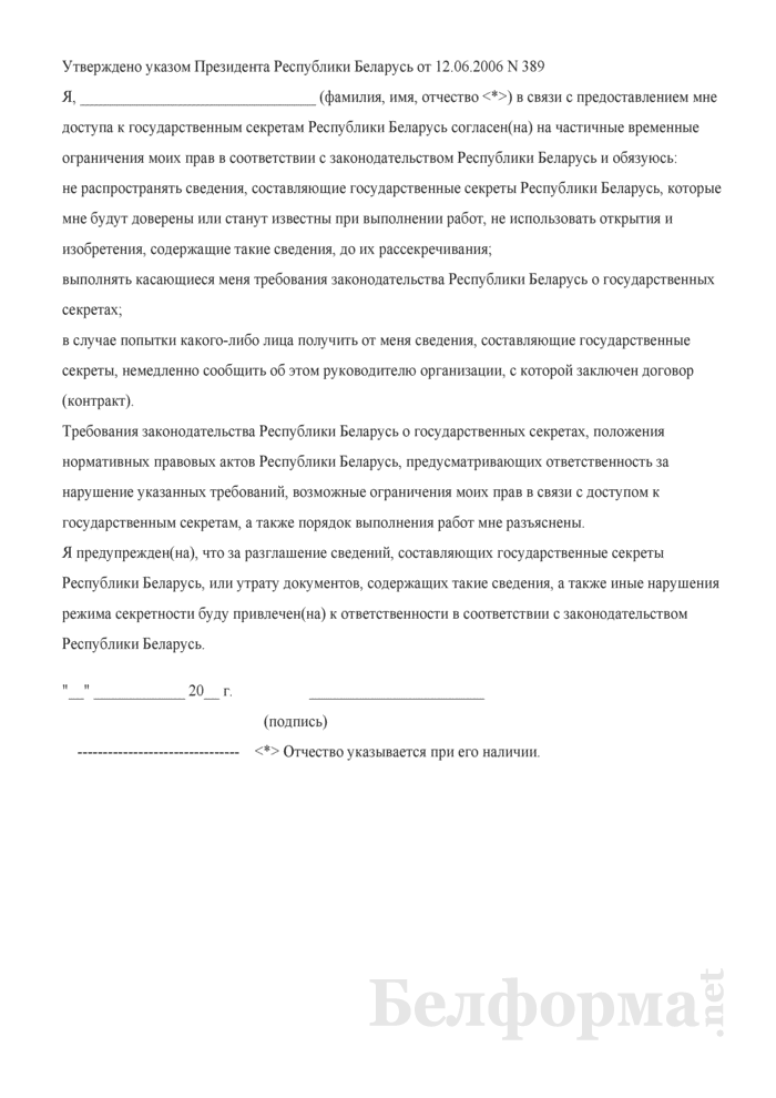 Обязательство о неразглашении сведений, составляющих государственные секреты. Страница 1