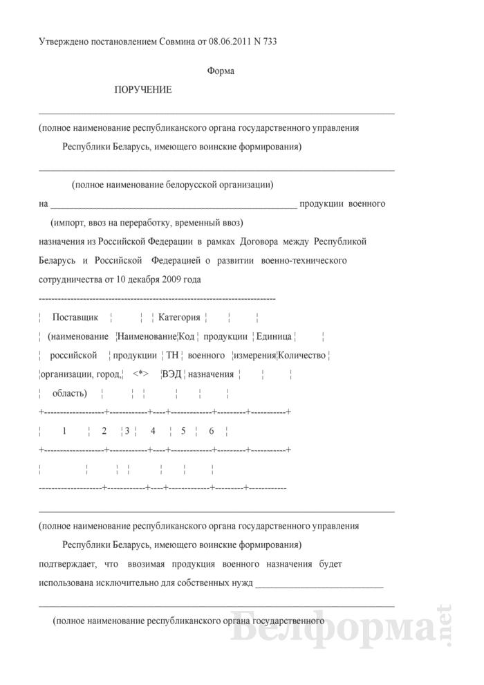 Поручение на продукцию военного назначения из Российской Федерации. Страница 1