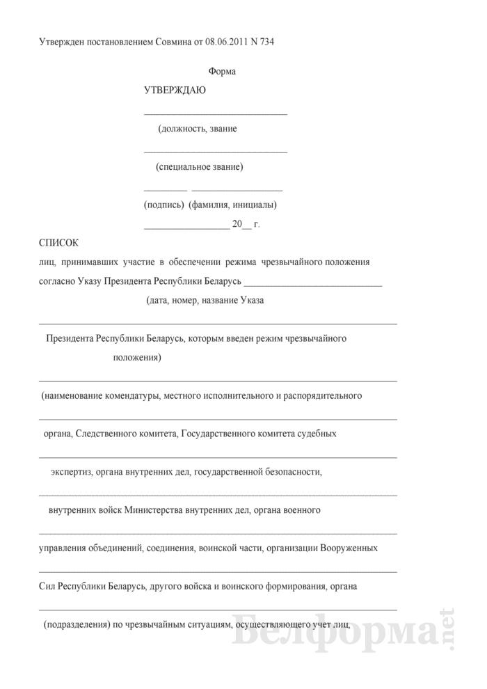 Список лиц, принимавших участие в обеспечении режима чрезвычайного положения. Страница 1