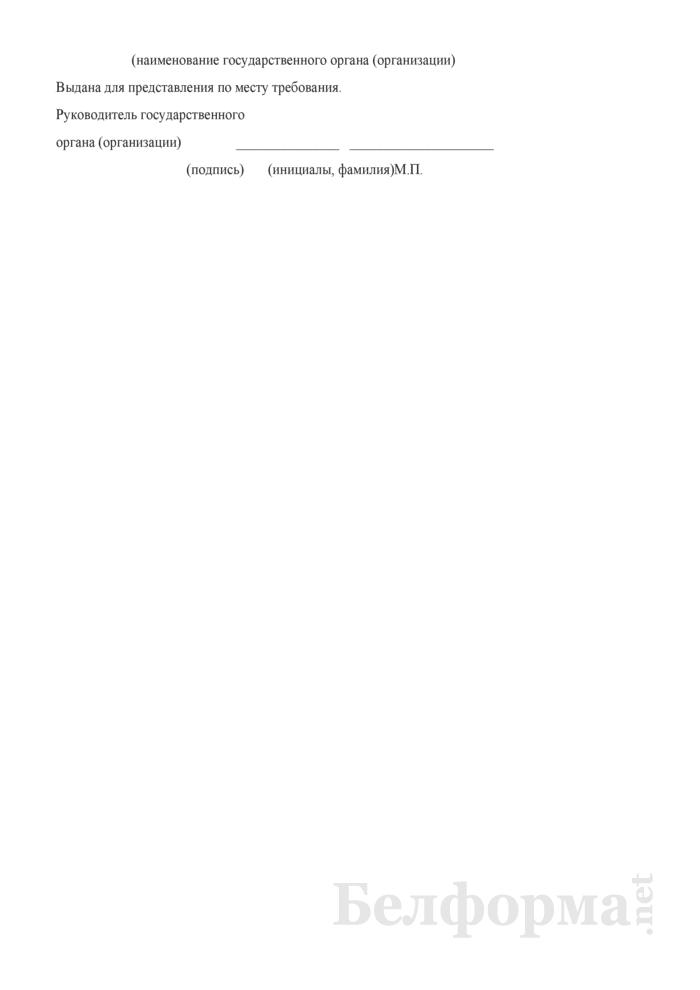 Справка о регистрации граждан по месту пребывания по месту нахождения государственного органа (организации), в котором предусмотрена военная служба. Страница 2