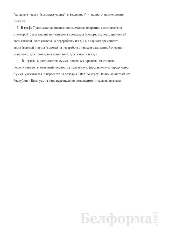 Сведения о ввозе (вывозе) продукции военного назначения в рамках Договора между Республикой Беларусь и Российской Федерацией о развитии военно-технического сотрудничества от 10 декабря 2009 года. Страница 2