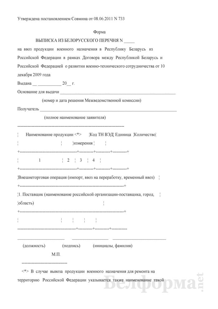 Выписка из белорусского перечня на ввоз продукции военного назначения в Республику Беларусь из Российской Федерации. Страница 1