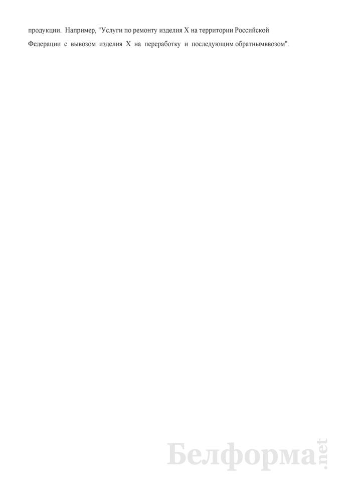 Выписка из белорусского перечня на ввоз продукции военного назначения в Республику Беларусь из Российской Федерации. Страница 2