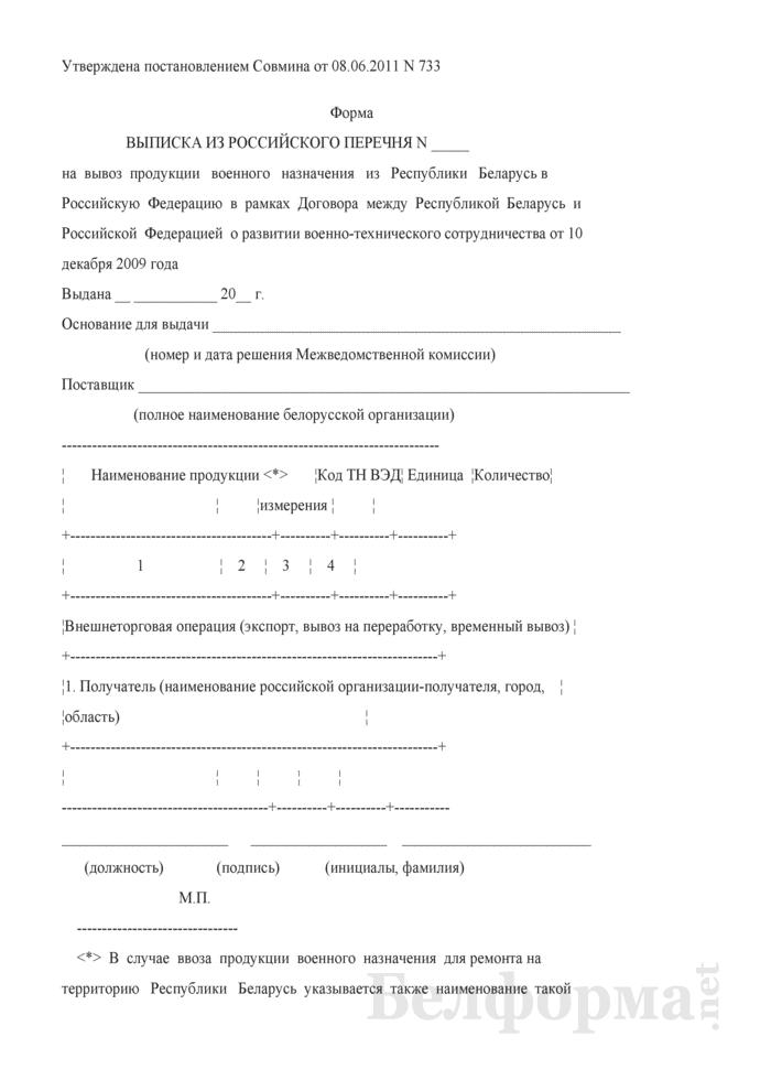 Выписка из российского перечня на вывоз продукции военного назначения из Республики Беларусь в Российскую Федерацию. Страница 1