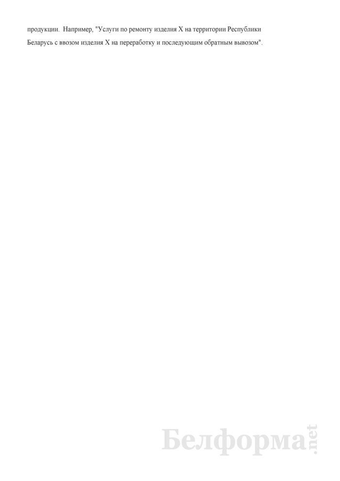 Выписка из российского перечня на вывоз продукции военного назначения из Республики Беларусь в Российскую Федерацию. Страница 2