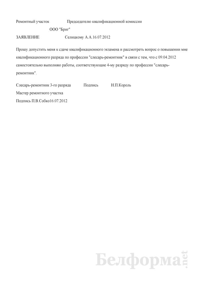 Заявление о допуске к сдаче квалификационного экзамена (Образец заполнения). Страница 1