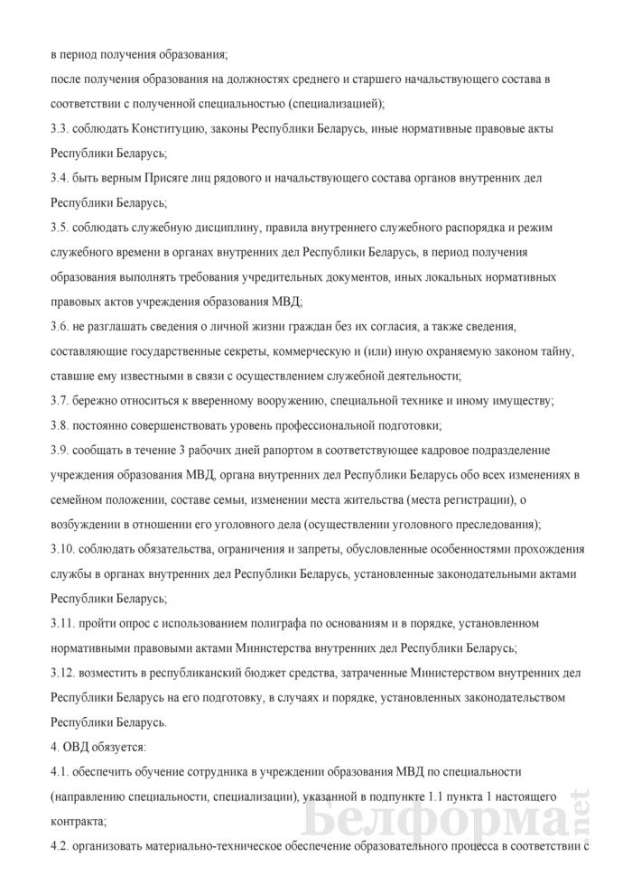Контракт о службе в органах внутренних дел Республики Беларусь на период получения среднего специального, высшего образования I ступени в заочной форме получения образования и не менее двух лет службы в органах внутренних дел Республики Беларусь после получения образования. Страница 4