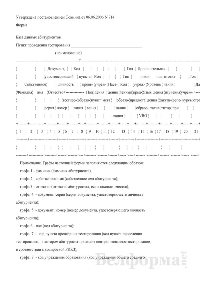 База данных абитуриентов. Страница 1