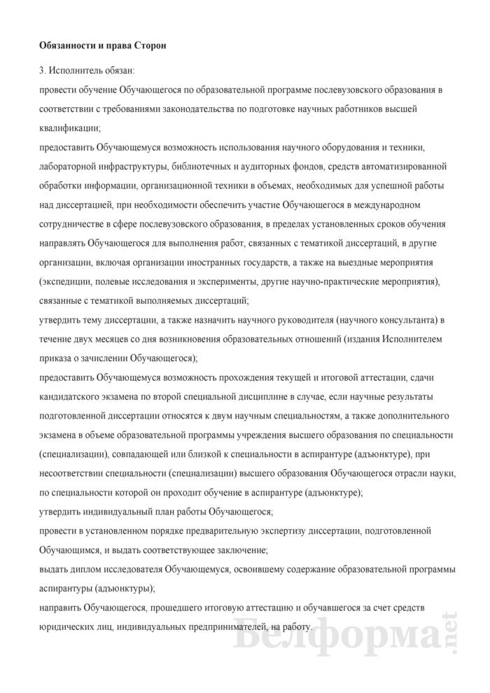Договор о подготовке научного работника высшей квалификации на платной основе. Страница 2