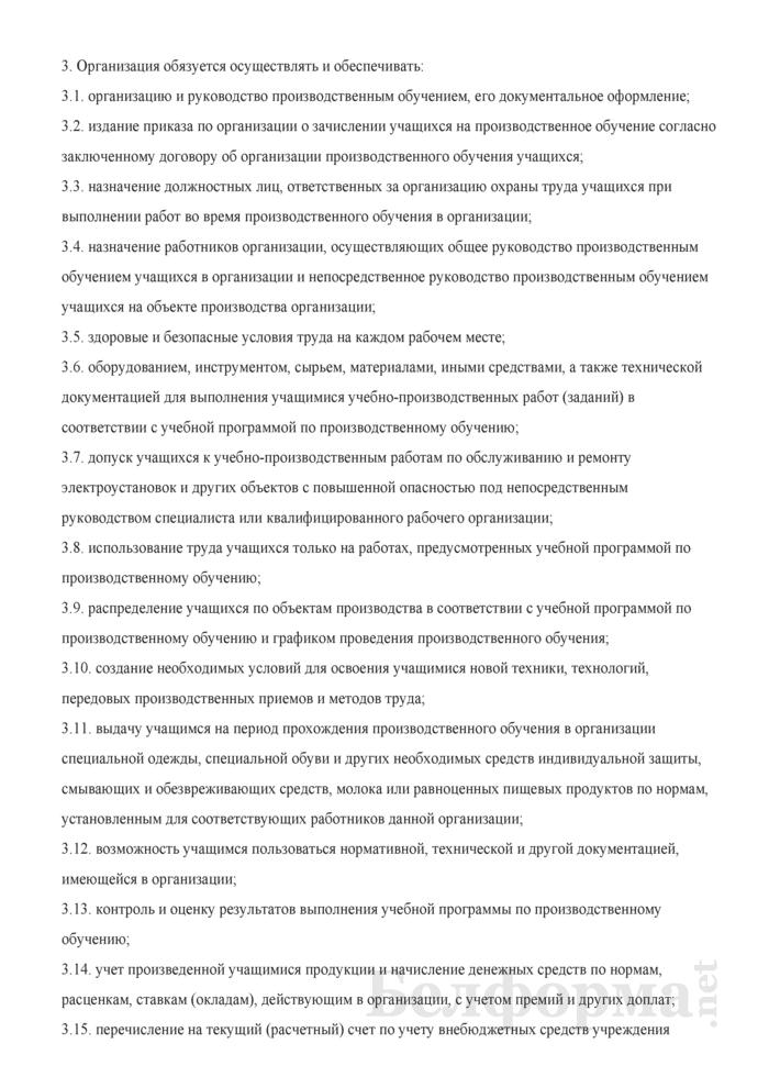 Договор об организации производственного обучения учащихся, осваивающих содержание образовательных программ профессионально-технического образования. Страница 3