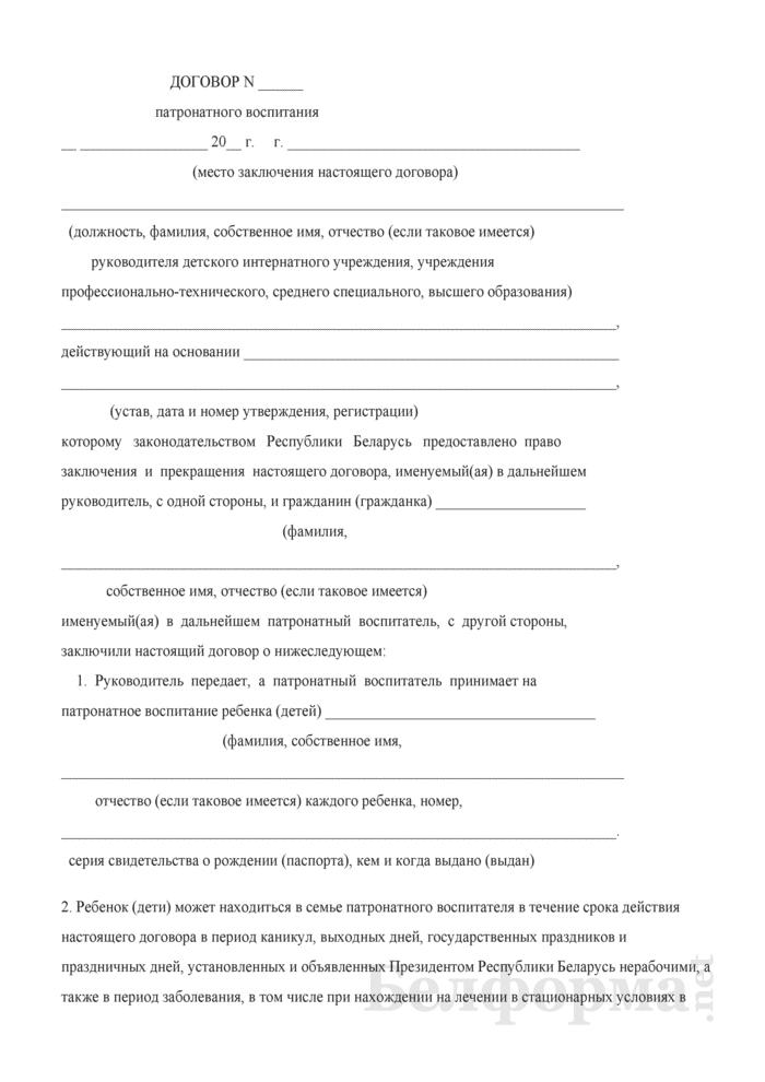 Договор патронатного воспитания. Страница 2