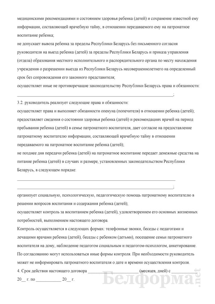 Договор патронатного воспитания. Страница 4