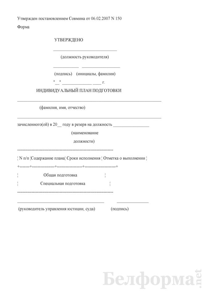 Индивидуальный план подготовки резерва кадров судей общих и хозяйственных судов Республики Беларусь. Страница 1
