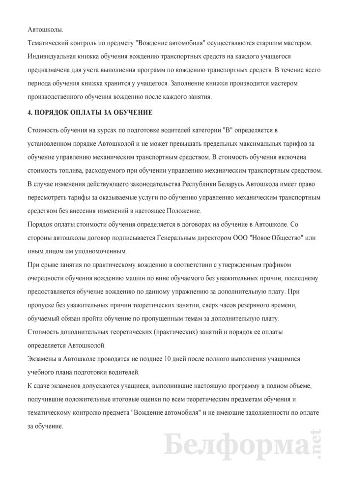 """Положение о порядке обучения на курсах подготовки водителей категории """"В"""" в Обществе с ограниченной ответственностью """"Новое Общество"""". Страница 4"""