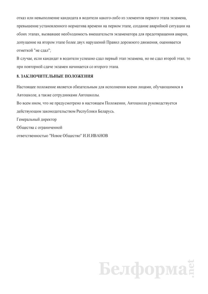 """Положение о порядке обучения на курсах подготовки водителей категории """"В"""" в Обществе с ограниченной ответственностью """"Новое Общество"""". Страница 7"""