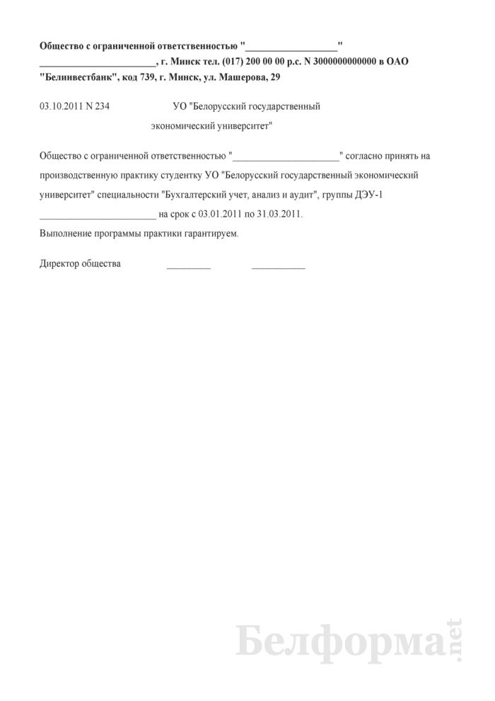 Пример оформления письма нанимателя о предоставлении места для практики. Страница 1