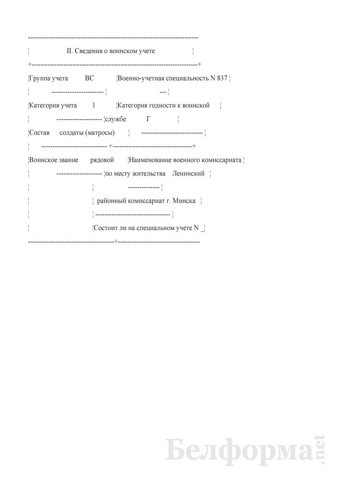 Пример оформления сведений о воинском учете в личной карточке воинского учета. Страница 1