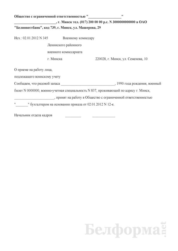 Пример оформления уведомления органа, осуществляющего воинский учет, о приеме на работу военнообязанного. Страница 1