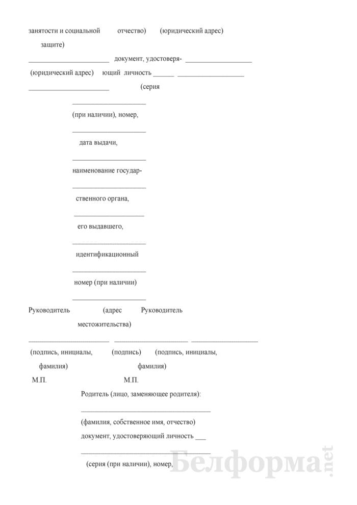 Примерный договор о обучении и трудоустройстве безработного. Страница 6