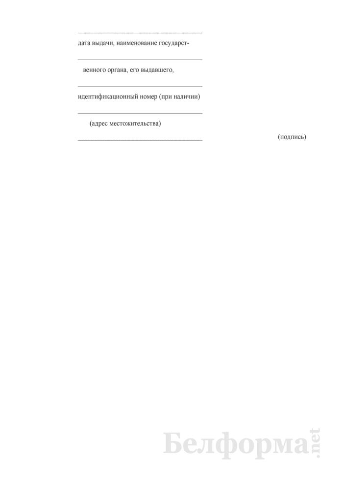 Примерный договор о обучении и трудоустройстве безработного. Страница 7