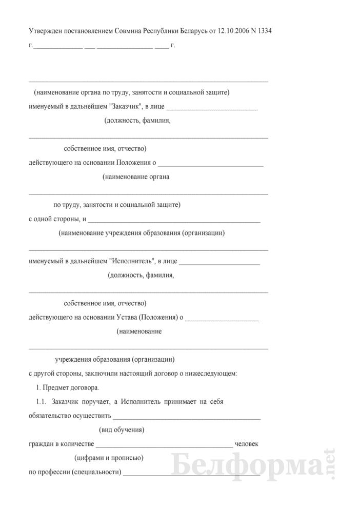 Примерный договор об организации и осуществлении обучения безработных. Страница 1