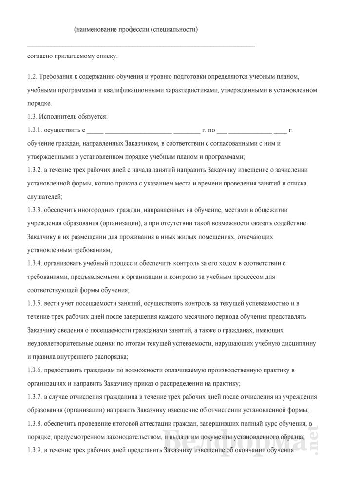 Примерный договор об организации и осуществлении обучения безработных. Страница 2