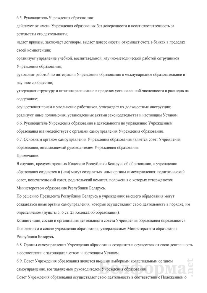 Примерный устав учреждения образования. Страница 14