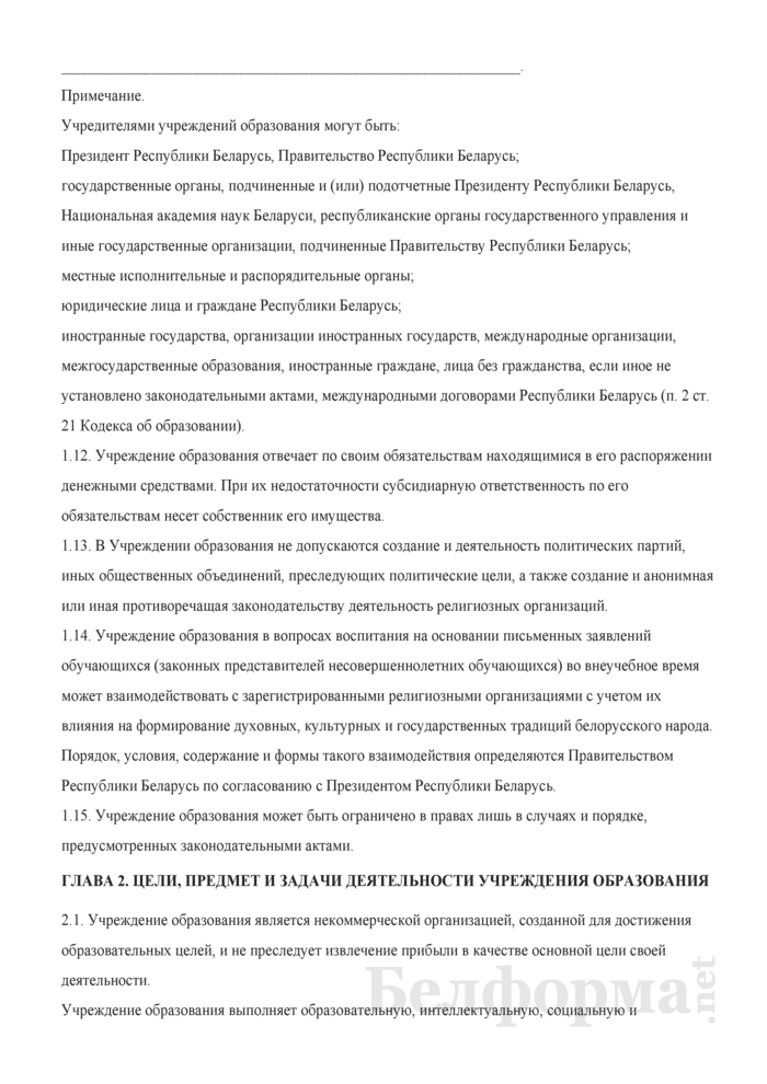 Примерный устав учреждения образования. Страница 3