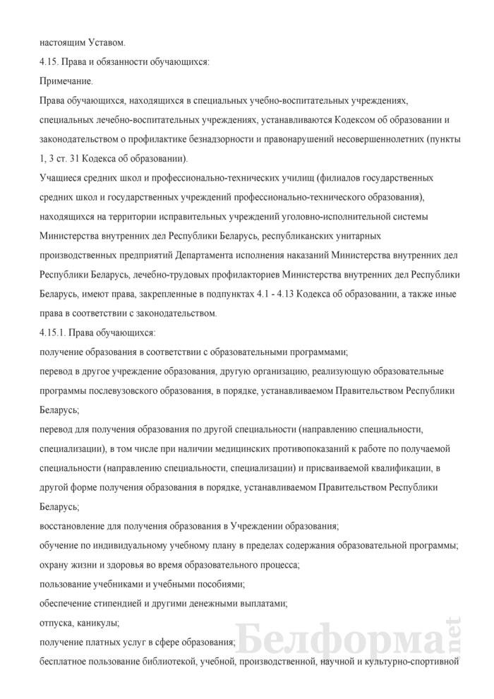 Примерный устав учреждения образования. Страница 8