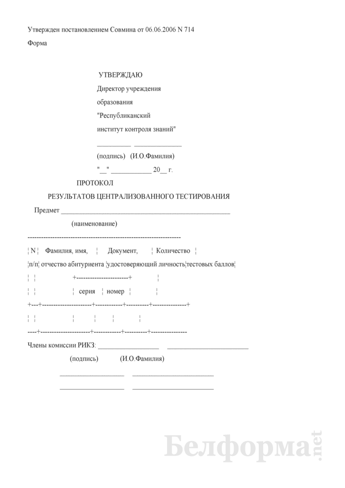 Протокол результатов централизованного тестирования. Страница 1