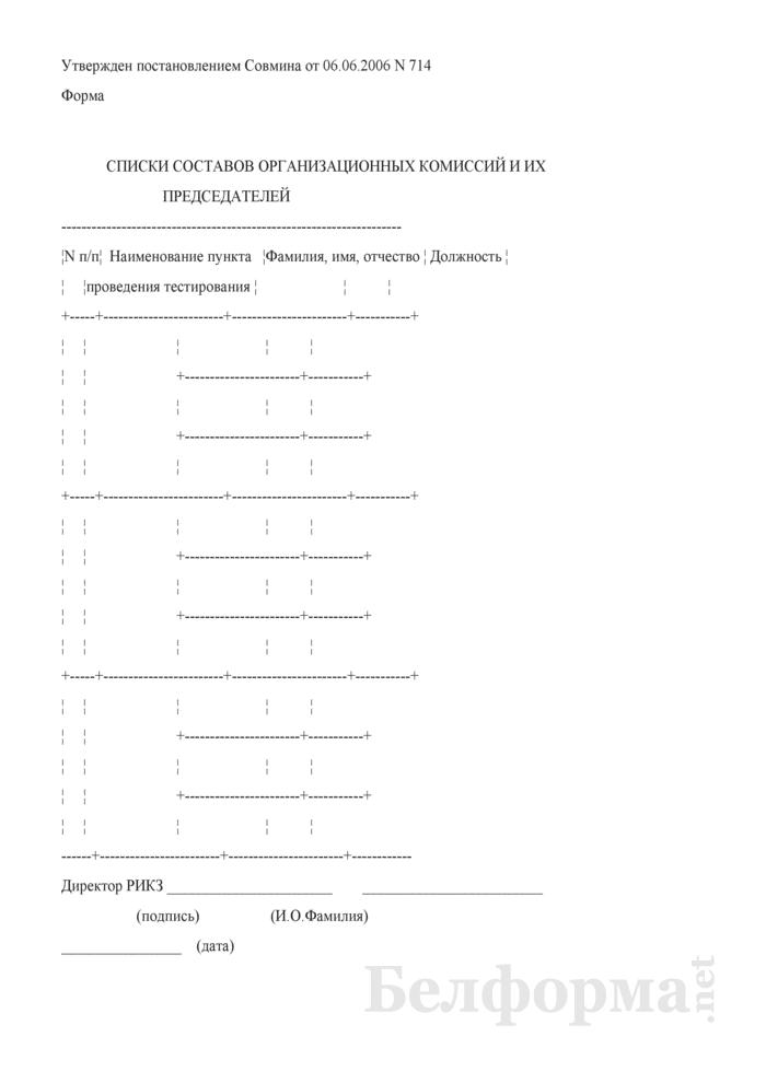 Списки составов организационных комиссий и их председателей. Страница 1