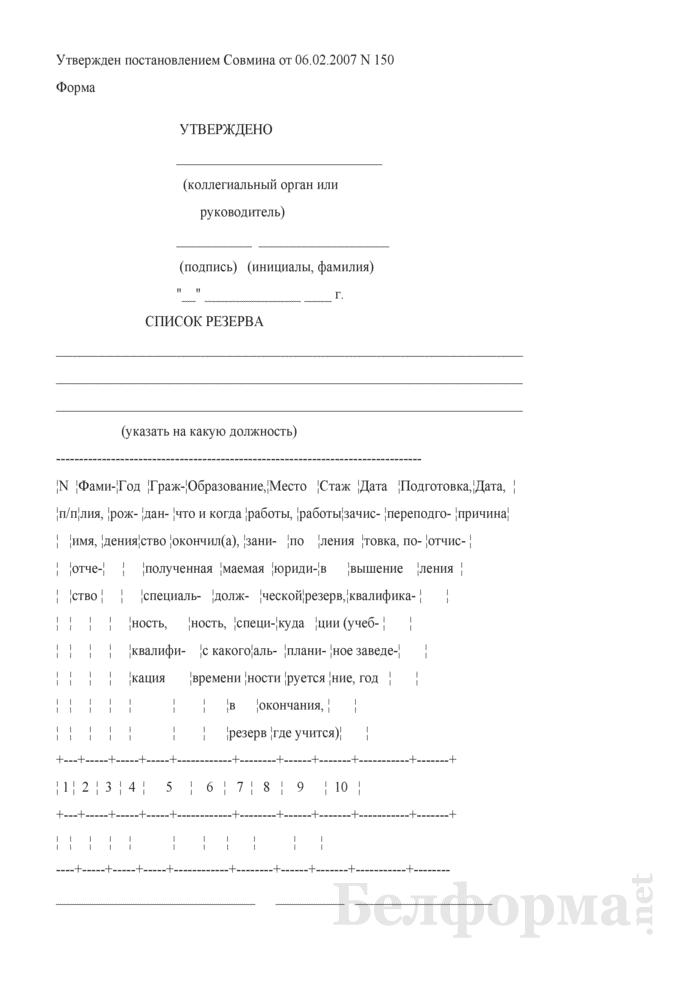 Список резерва кадров судей общих и хозяйственных судов Республики Беларусь. Страница 1