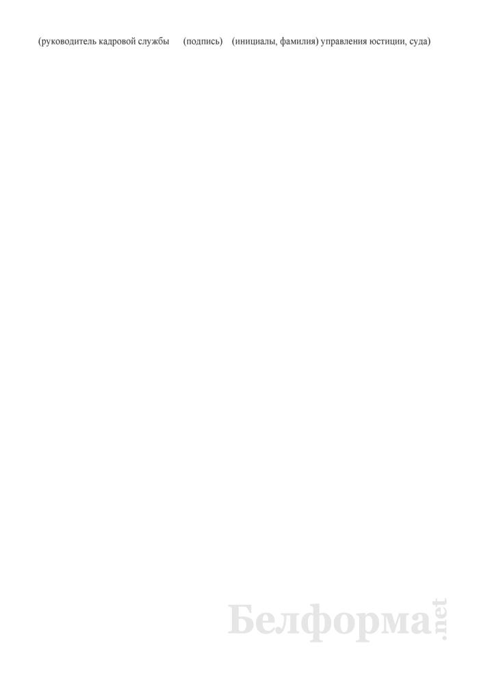 Список резерва кадров судей общих и хозяйственных судов Республики Беларусь. Страница 2