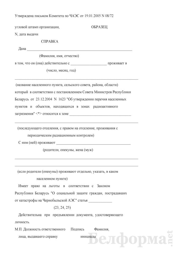 Справка с места постоянного жительства о проживании на территории радиоактивного загрязнения. Страница 1